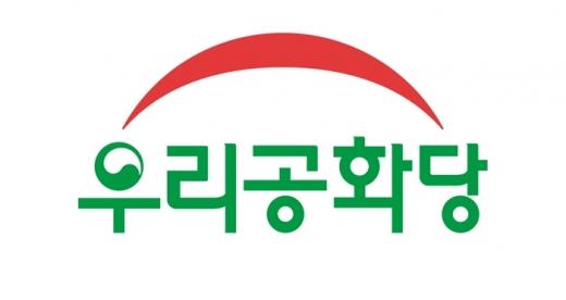 우리공화당이 보수 진영의 미래통합당을 강하게 비판했다. 사진은 우리공화당 BI. /사진=우리공화당 홈페이지