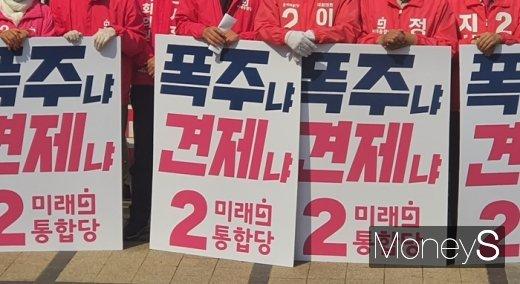12일 서울 광화문 청계광장을 찾은 미래통합당 당원 및 후보자들이 '폭주냐 견제냐'라고 적힌 팻말을 들고 있다. /사진=채성오 기자