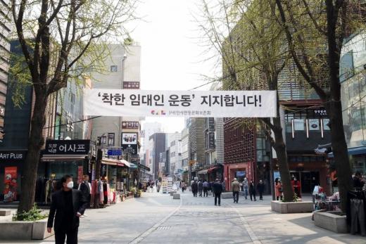 코로나19 여파로 소상공인의 어려움이 지속되는 가운데 지난 7일 서울 종로구 인사동 거리에 '착한 임대인 운동 지지합니다!' 문구가 적힌 현수막이 걸려있다. /사진=머니투데이 이기범 기자