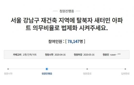 지난 16일 청와대 국민청원 게시판에는 '서울 강남구 재건축 지역에 탈북자 새터민 아파트 의무비율로 법제화 시켜주세요'라는 제목의 청원글이 등장했다. /사진=청와대 국민청원 홈페이지 캡처