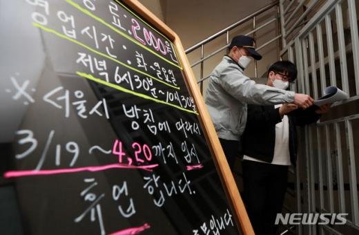 """서울시 """"유흥·종교시설 운영, 자제 권고로 조정""""(속보)"""