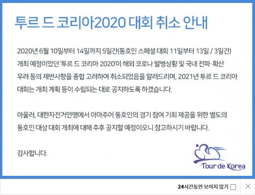 국민체육진흥공단이 오는 6월10~14일 개최 예정인 '2020년 투르 드 코리아' 및 '투르 드 코리아 스페셜' 대회가 코로나19 여파로 취소됐다. 사진은 대회 취소 안내문. /사진=국민체육진흥공단