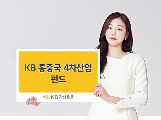 KB모델 김연아가 '통중국4차산업펀드'를 소개하고 있는 모습.©KB자산운용