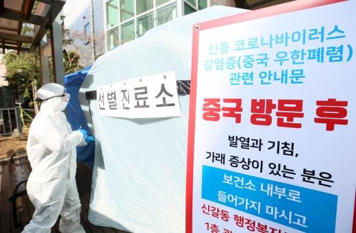 기흥구보건소 선별진료소 모습. / 사진제공=용인시