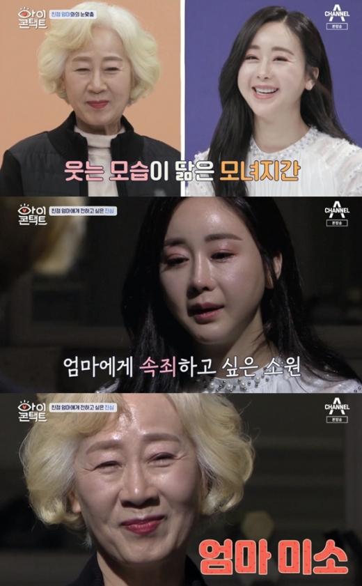 배우 함소원이 엄마에 대한 미안함을 전했다. /사진=채널A 아이콘택트