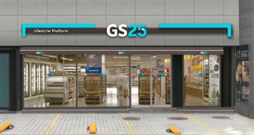 /사진=GS25.
