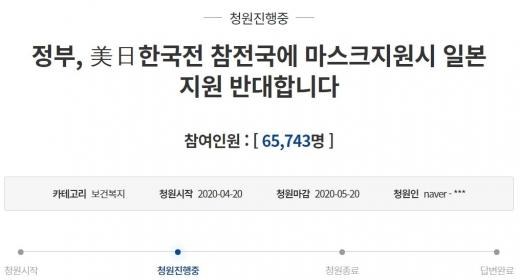 최근 10일 동안 마스크 청원글은 10건이다. 이 중 8건이 일본에 마스크 지원을 하면 안 된다고 주장하는 글이다. 사진은 해당 기간 중 가장 많은 동의를 얻은 청원 내용. /사진=청와대 홈페이지 캡처