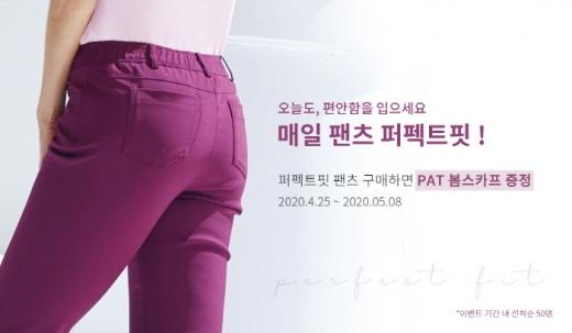 피에이티·엘르골프, 기능성 팬츠 퍼펙트핏 출시… 김태훈·지은희 프로가 입는다