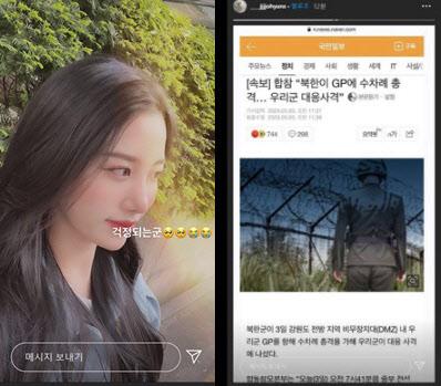 그룹 베리굿 멤버 조현이 북한군 총격 기사를 자신의 sns에 공유하며 정치색 논란에 휘말렸다. /사진=조현 인스타그램