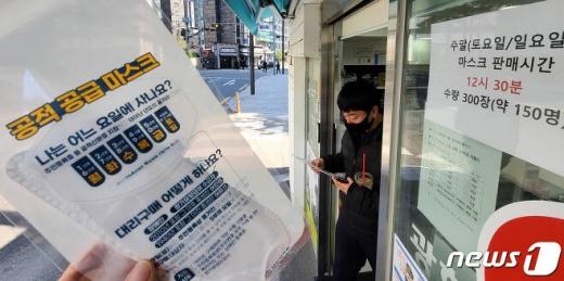 서울 종로의 한 약국에서 시민들이 줄을 서지 않고 공적 마스크를 구매하고 있다. /사진=뉴스1