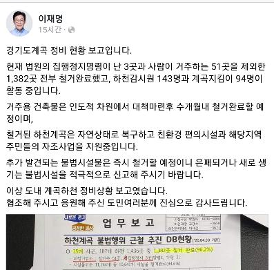 / 이재명 경기도지사 SNS캡처.