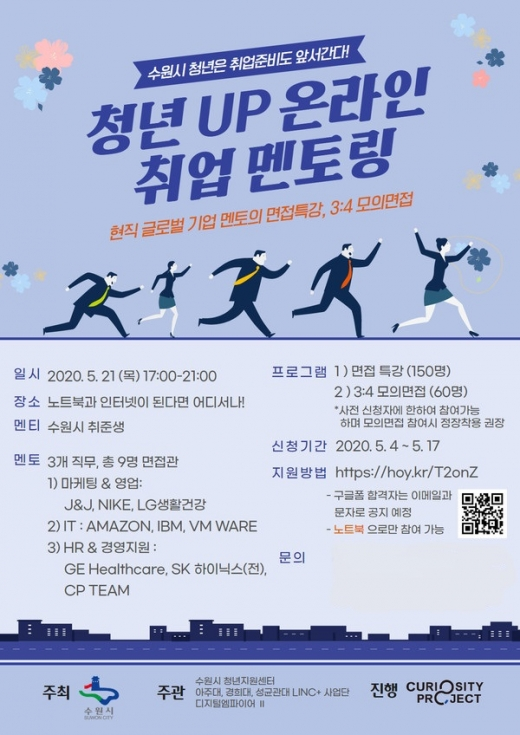 수원시, 청년UP 온라인 취업 멘토링 참가자 모집 포스터. / 사진제공=수원시