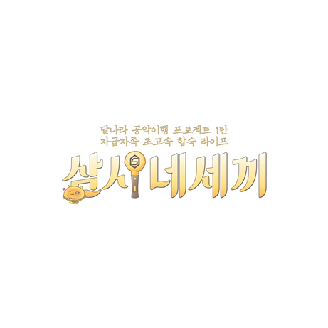 나영석PD와 그룹 젝스키스의 조합으로 관심을 모은 tvN 새 예능프로그램 '삼시네세끼'(연출 나영석·신효정)의 공식 타이틀이 공개됐다. /사진=tvN 제공