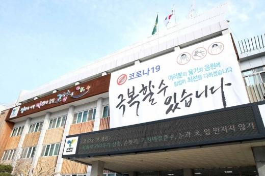 고양시에 거주하는 남성 2명이 서울 이태원클럽을 다녀온 뒤 코로나19 확진 판정을 받았다. 사진은 고양시청. / 사진제공=고양시