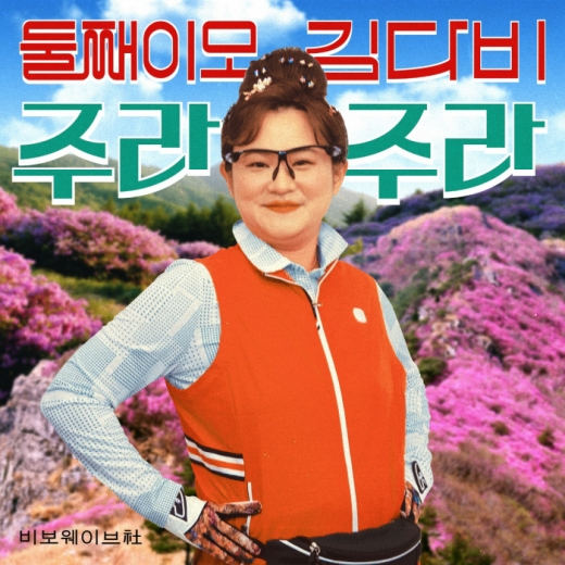 개그맨 김신영이 가수명 '둘째이모 김다비'로 KBS1 '아침마당'에 등장했다. /사진=미디어랩 시소 제공