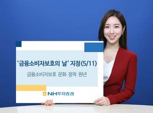 NH투자증권 직원이 '금융소비자보호의 날' 지정을 알리고 있다.©NH투자증권