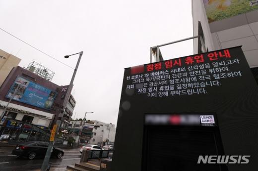 """[속보] 서울시 """"이태원 클럽 서울 방문자·접촉자 3077명 검사"""""""