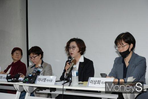 [머니S포토] 위안부 피해 후원금 논란 기자회견
