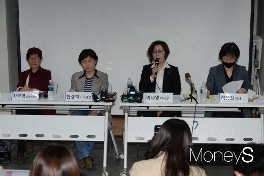 [머니S포토] 정의기억연대 '일본군 위안부 피해자 후원금 논란 기자회견'