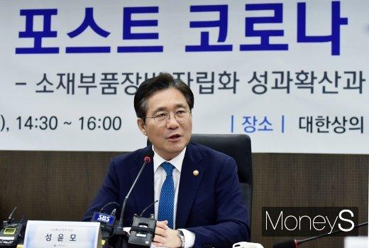 [머니S포토] 성윤모 장관, 소재부품장비 관련 발언