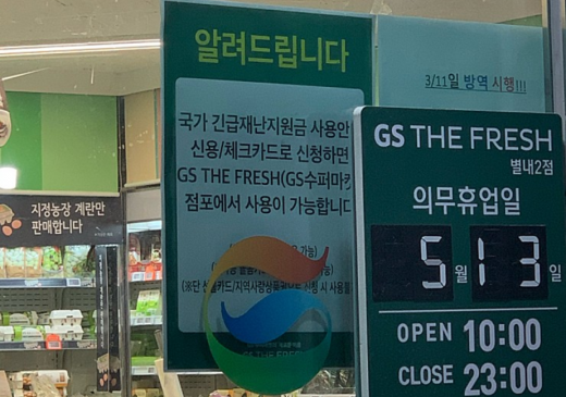 경기도의 한 GS더프레시 점포에 붙은 '긴급재난지원금 사용 안내문'. /사진=온라인 커뮤니티