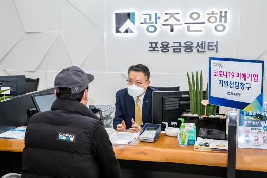 송종욱 광주은행장이 포용금융센터에서 코로나19 피해 기업 관계자에게 금융 지원 상담을 하고 있다./사진=광주은행 제공.