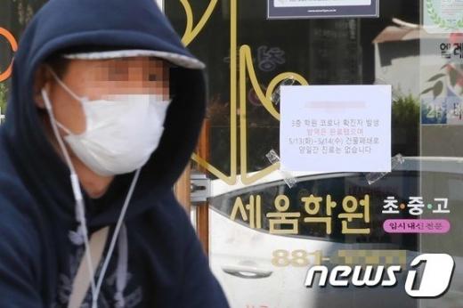 인천시에 따르면 이태원 '킹클럽'을 방문한 학원강사 A씨(25)의 접촉자 8명이 무더기로 추가 확진 판정을 받았다. /사진=뉴스1