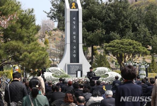 박근혜 청와대가 세월호참사를 인지한 시점이 발표한 것보다 더 빠르다는 의혹이 제기됐다. 사진은 지난달 16일 세월호 6주기 추모식. /사진=뉴시스