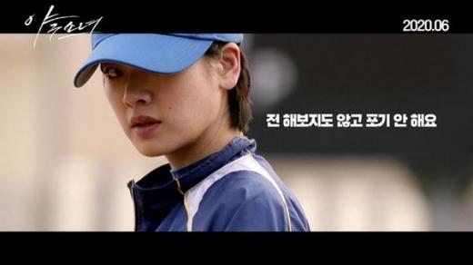 사진제공. 영화 '야구소녀'