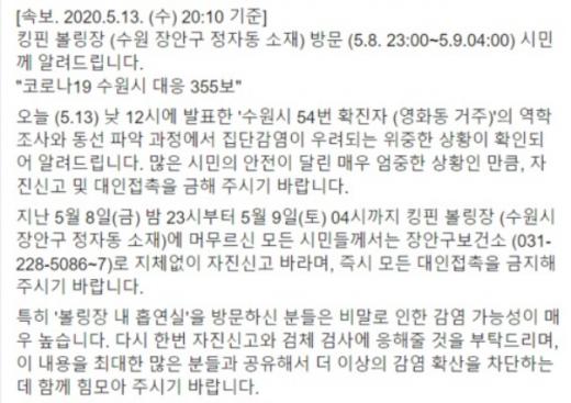 경기 수원시 소재 '킹핀 볼링장'에 신종 코로나바이러스(코로나19) 확진자가 다녀간 것으로 알려지면서 집단감염 우려가 커지고 있다. /사진=염태영 수원시장 페이스북