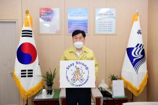 코로나19 극복 '스테이 스트롱(Stay Strong)' 캠페인에 동참한 김우룡 동래구청장./사진=동래구