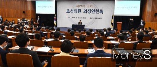 [머니S포토] 21대 초선 국회의원 의정연찬회