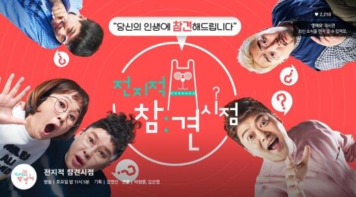 /사진=MBC '전지적 참견 시점'