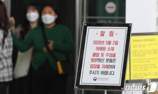 서울 이태원 클럽 코로나19 확진과 관련해 5차 전파사례가 2명 확인된 것으로 나타났다. /사진=뉴스1DB