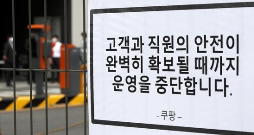 28일까지 82명의 관련 확진자가 나온 경기 부천시 쿠팡물류센터 앞에 봉쇄 안내판이 붙어있다. /사진=뉴스1
