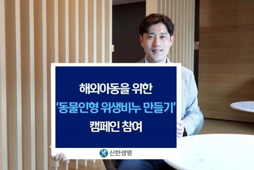 신한생명 임직원, '200개 비누' 제작해 구호단체 전달