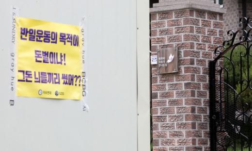 """[속보] 윤미향 """"안성 쉼터에 친정아버지 고용한 점 재차 사과드린다"""""""