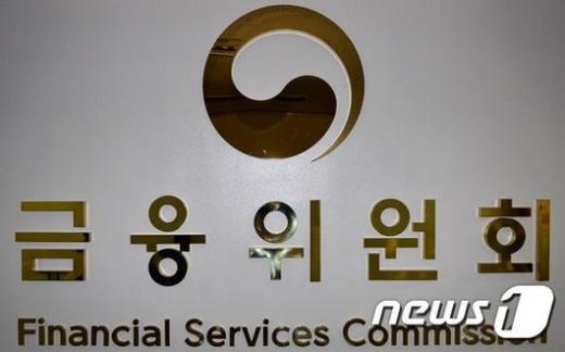 금융위원회는 다음달 1일 개최 예정이었던 온라인투자연계금융업(P2P) 등록설명회를 온라인으로 전환한다./사진=뉴스1DB