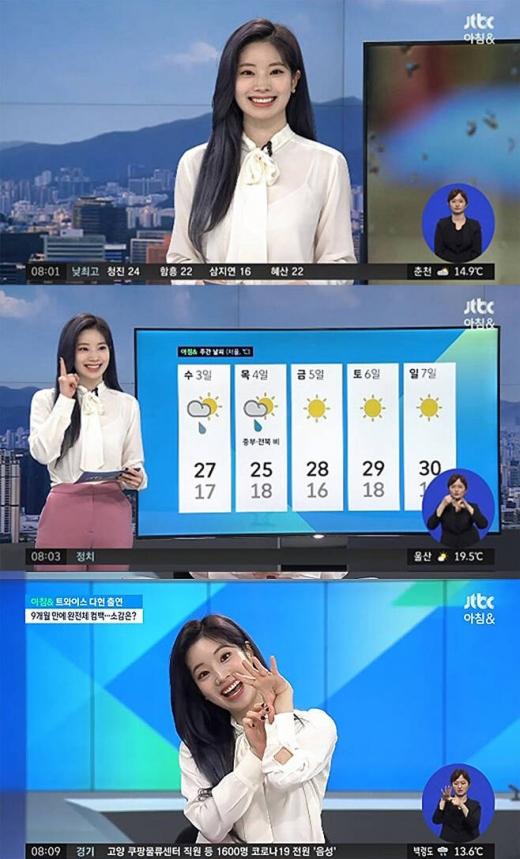 트와이스 멤버 다현이 일일 기상캐스터로 변신했다. /사진=JTBC 방송캡처