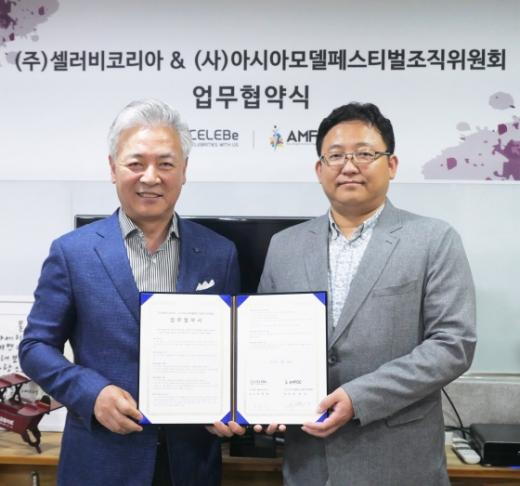 셀러비-아시아모델페스티벌조직위원회, 기부문화 조성 위해 맞손