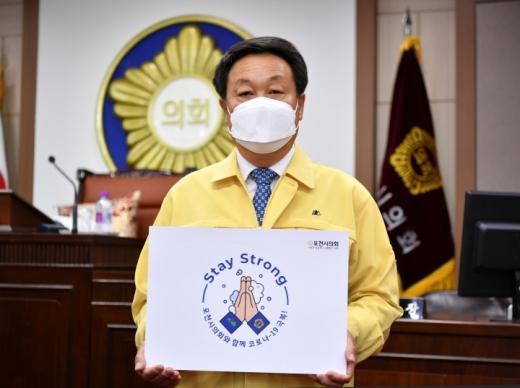 포천시의회 조용춘 의장이 '스테이 스트롱(Stay Strong) 캠페인'에 동참했다. / 사진제공=포천시의회