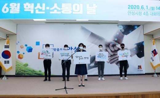 김보라 안성시장 취임 후 첫 혁신소통의 날을 개최했다. / 사진제공=안성시