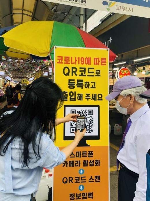 고양시(시장 이재준)는 코로나19의 확산 방지를 위해 'QR코드 출입자 관리'를 지역 내 전통시장 및 상점가 등에 도입한다고 2일 밝혔다. / 사진제공=고양시