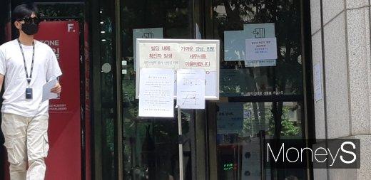 [단독] '강남 한복판' 뚫렸다… 강남역 역삼빌딩 폐쇄