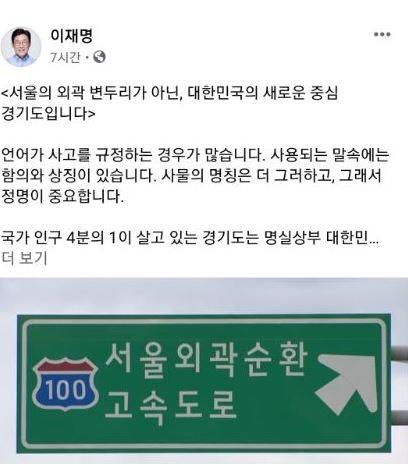 이재명 경기지사가 김현미 국토교통부 장관과 박원순 서울시장 등에게 감사 메시지를 전했다. /사진=이재명 SNS