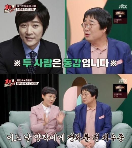 최양락과 최수종이 동갑이라는 사실이 전해졌다. /사진=JTBC 방송캡처