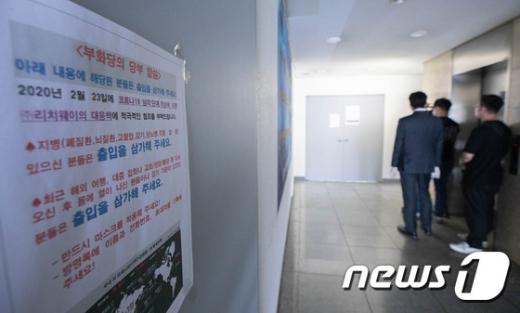 4일 오후 신종 코로나바이러스 감염증(코로나19) 확진자 발생으로 서울 관악구 리치웨이 사무실이 폐쇄됐다. /사진=뉴스1