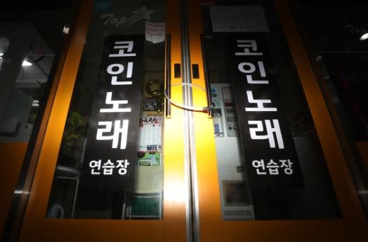 인천 미추홀구의 한 코인노래방이 당국의 집합금지 행정명령으로 인해 문이 닫혀있다. /사진=뉴스1