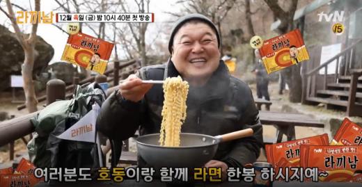 나영석PD의 '라끼남'이 법정 제재 '경고'를 받았다. /사진=tvN 방송캡처