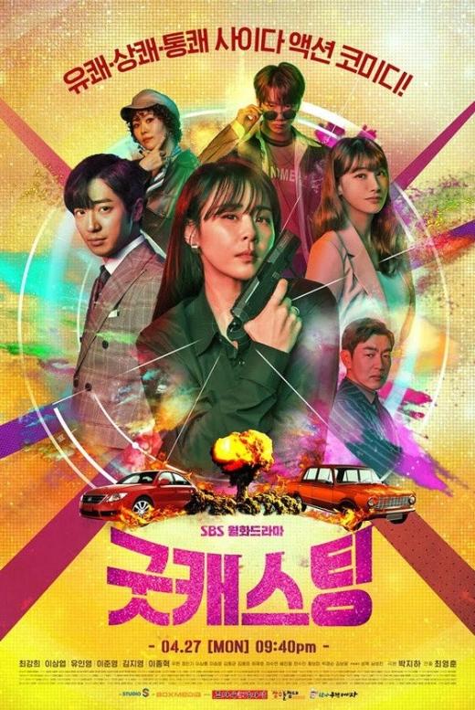 '굿캐스팅'이 동시간대 드라마 1위 자리를 지키고 있다. / 사진=뉴스1
